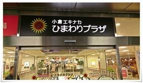 小倉エキナカひまわりプラザ@小倉駅