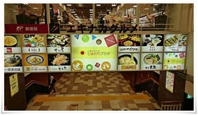 小倉エキナカひまわりプラザ店舗一覧@小倉駅