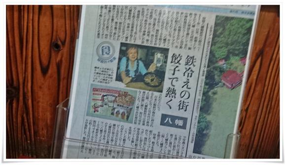 新聞の記事@ぎょうざ亭たしろ