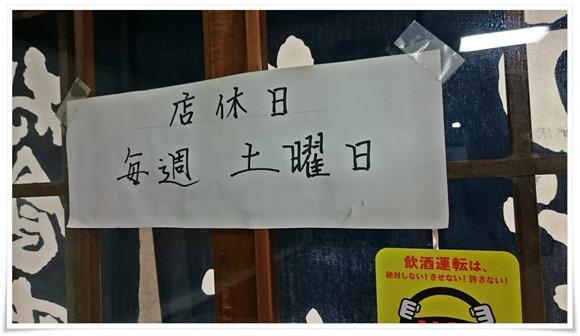 定休日は土曜日@手打ちうどん 宇佐屋