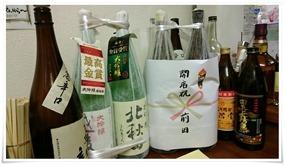 祝い酒@大和 黒崎本店