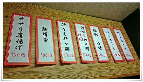 短冊メニュー@大和 黒崎本店