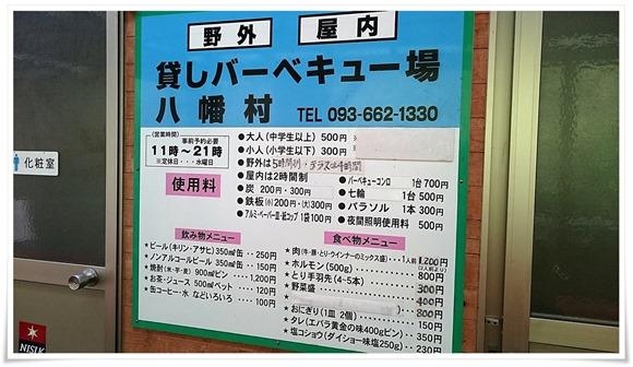 貸しバーベキュー場 八幡村