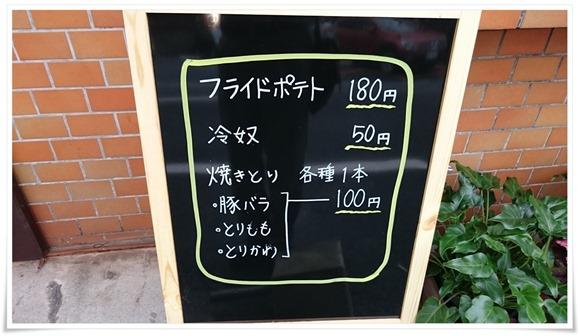 オツマミメニュー@大和 黒崎本店