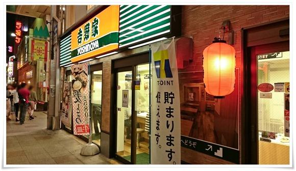 吉野家小倉京町店で吉呑み