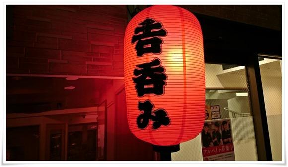 吉野家小倉京町店de吉呑み