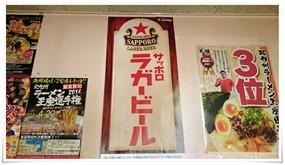 赤星ポスター@ラーメン天晴(あっぱれ)