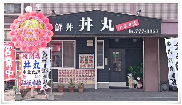 丼丸 小金丸流 大畠店@小倉北区
