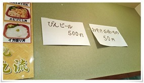 瓶ビール500円@丼丸 小金丸流 大畠店