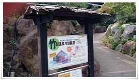 竹製温泉冷却装置@ひょうたん温泉