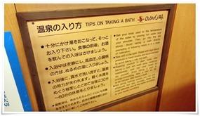 温泉の入り方@ひょうたん温泉