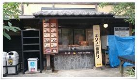 中庭の売店@ひょうたん温泉