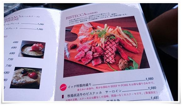 肉盛りメニュー@CAFE ITCH(カフェ・イッチ)