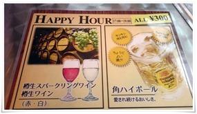 樽生ワイン@CAFE ITCH(カフェ・イッチ)