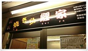 店頭の看板@焼き鳥 鯉家(ケイヤ)
