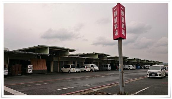 関連商品売場棟@北九州中央卸売市場