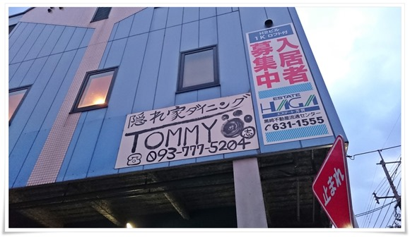 店舗外観@隠れ家ダイニング TOMMY