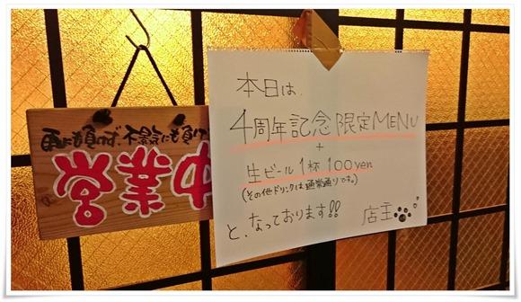 祝四周年@隠れ家ダイニング TOMMY
