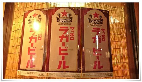 サッポロラガービールポスター@串処 とり健