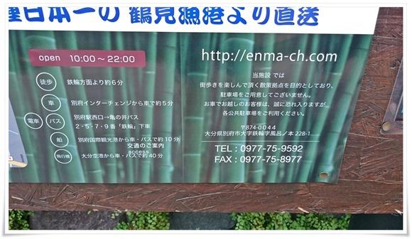 営業案内@地熱観光ラボ縁間(エンマ)