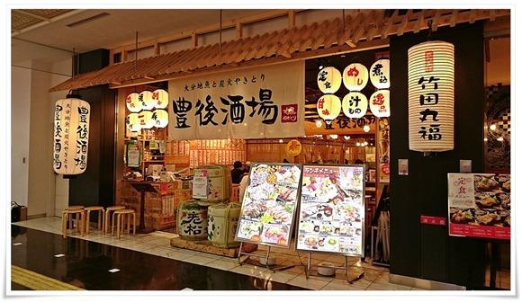 豊後酒場@豊後にわさきいっぷく横丁