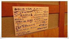 本日のおすすめ@豊後酒場(ぶんごさかば)