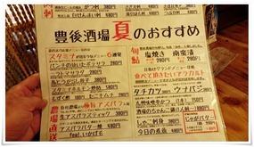 夏のおすすめ@豊後酒場(ぶんごさかば)