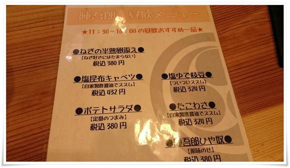 昼飲みメニュー@炙り家 陣吾郎 大分中央町店