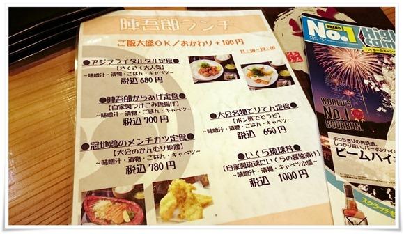ランチメニュー@炙り家 陣吾郎 大分中央町店