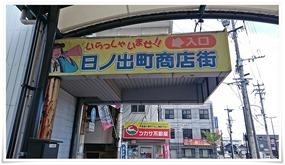日の出商店街@大分中津駅前