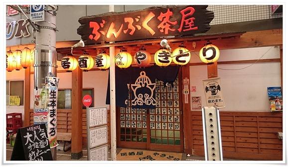 ぶんぶく茶屋@日の出商店街