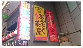 サッポロビールが飲める@ぶんぶく茶屋