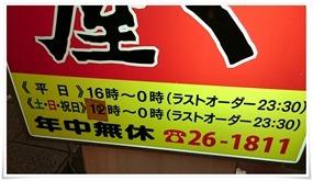 営業案内@ぶんぶく茶屋