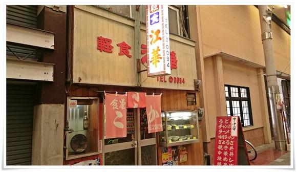 中華軽食 江華(こうか)@日の出商店街