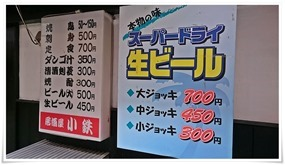 焼鳥50円から@居酒屋小鉄