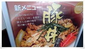 新メニュー豚丼@資さんうどん