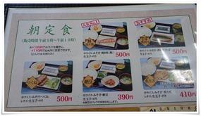 朝定食メニュー@資さんうどん