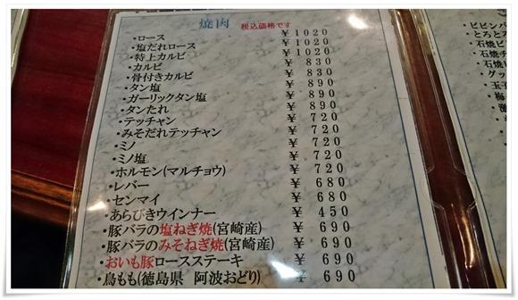 焼肉単品メニュー@肉料理 あらい
