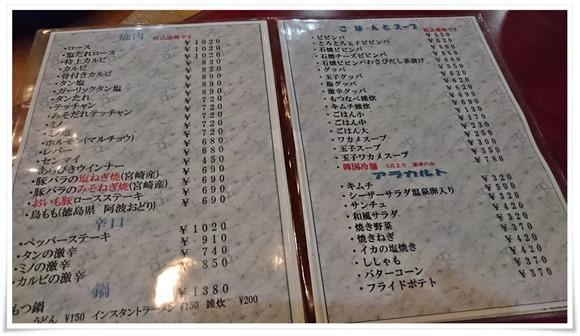 単品メニュー@肉料理 あらい
