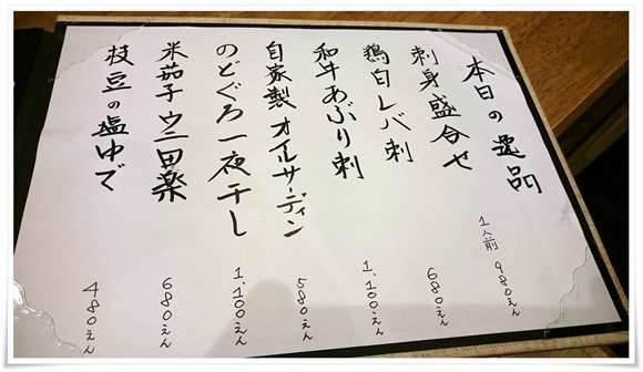 当日の逸品メニュー@西本町喰わんか屋