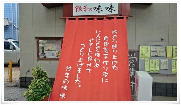 皮も自家製@餃子の味味(みみ)