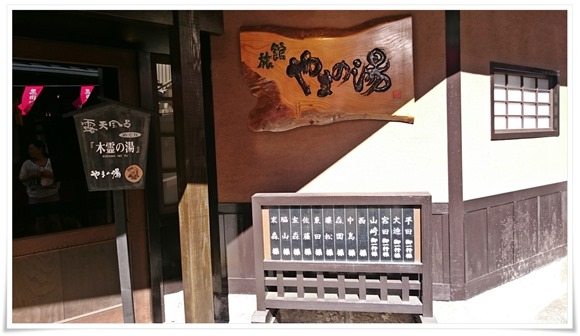 旅館やまの湯@黒川温泉