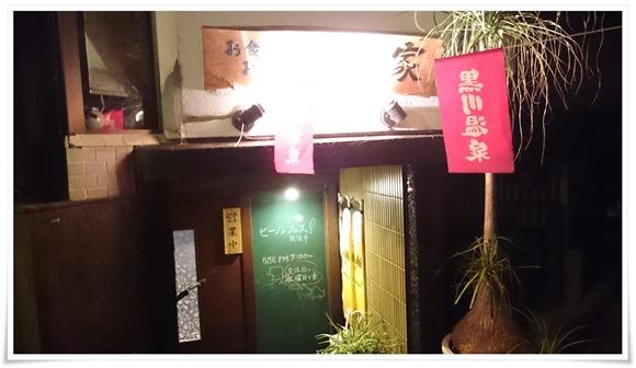 夜営業のお食事処@黒川温泉