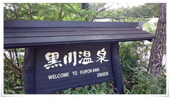 黒川温泉街入口の看板