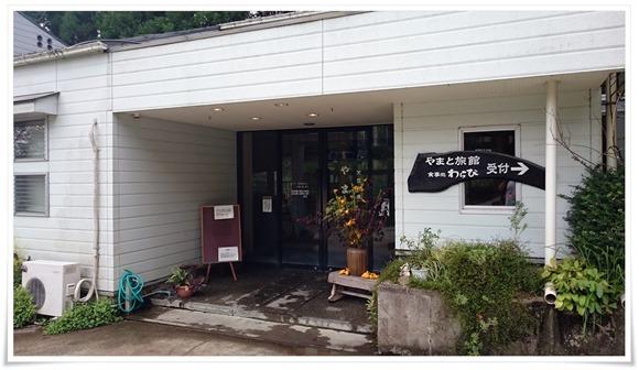 旅館入口@やまと旅館