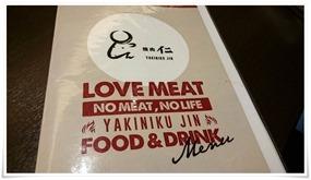 LOVE MEAT@焼肉 仁(JIN)