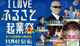 まつり起業祭八幡2016