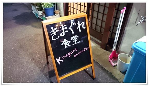 店頭の立看板@きまぐれ食堂