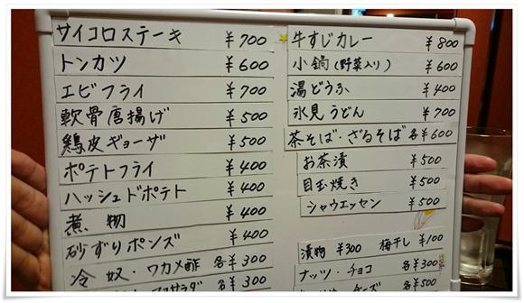 定番メニュー?@きまぐれ食堂