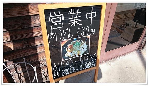店頭の看板@焼き鳥 亮平